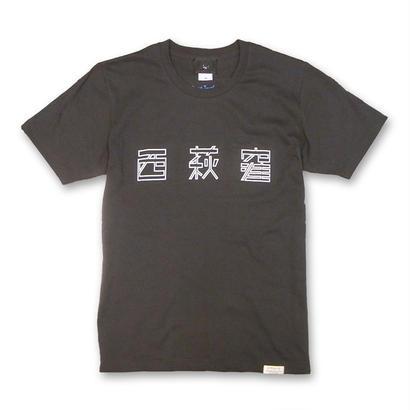 西萩窪 -スミ-