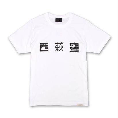 西萩窪 -ホワイト-