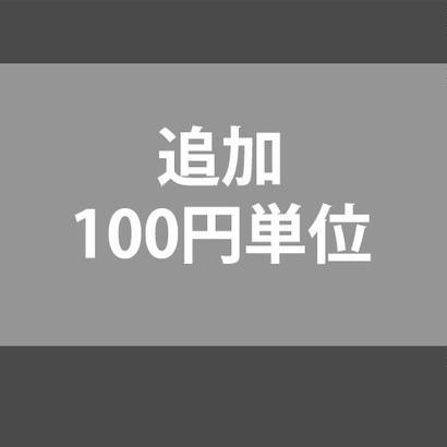 追加100円単位