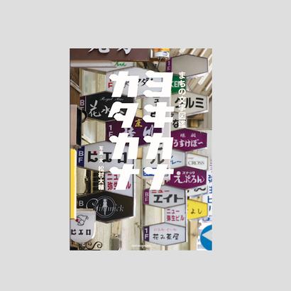 [1月10日発売・予約] まちの文字図鑑 ヨキカナ カタカナ