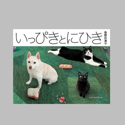[1月10日発売・予約] いっぴきとにひき