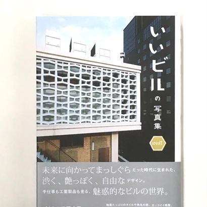 いいビルの写真集 WEST(PIE, 2012)