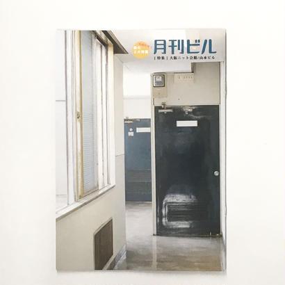 月刊ビル5(大阪ニット会館・山本ビル特集)