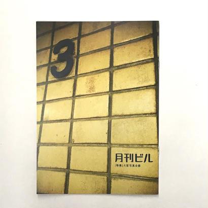 月刊ビル3(大阪写真会館特集)