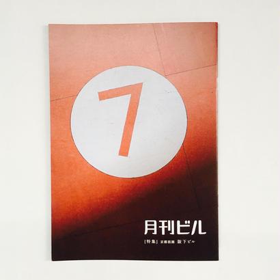 NEW! 月刊ビル7(京都祇園 阪下ビル特集)