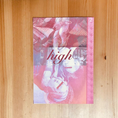 """「high 第2号 """"faith"""" issue」"""