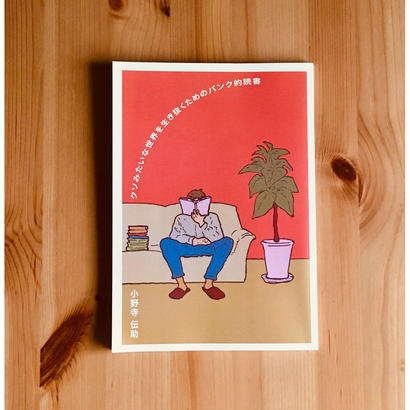 「クソみたいな世界を生き抜くためのパンク的読書」小野寺伝助