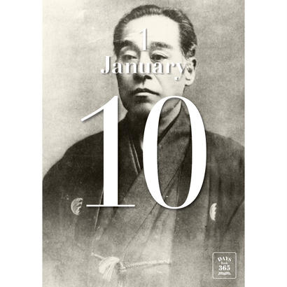 DAYS Book 365 / 1月10日