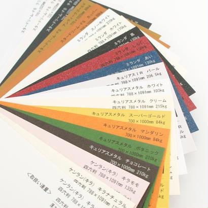 キラキラ系用紙見本<全20色>