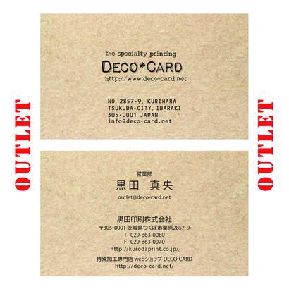 ★アウトレット名刺<クラフト系>両面モノクロ(100枚)