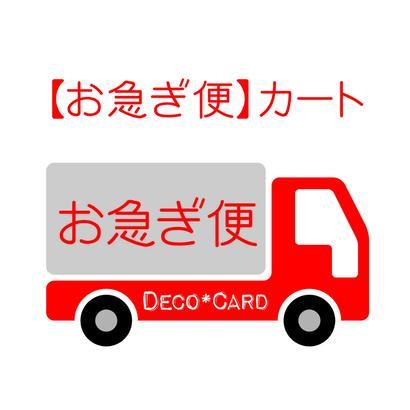 【お急ぎ便】追加送料で即日発送いたします。