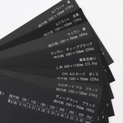 黒い紙用紙見本<8種>