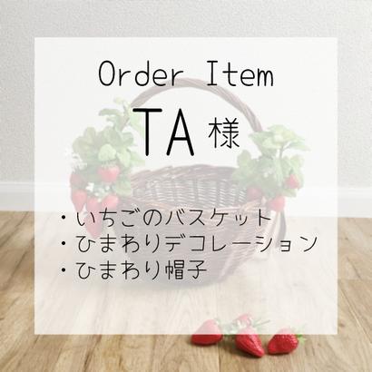 TA様専用ページ