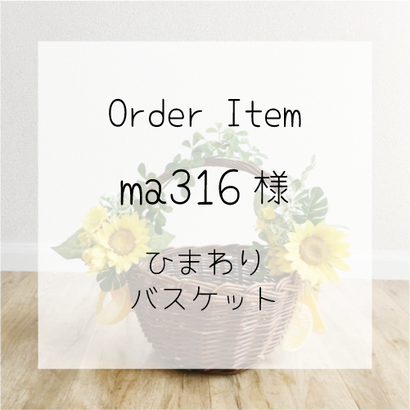 ma316様専用ページ