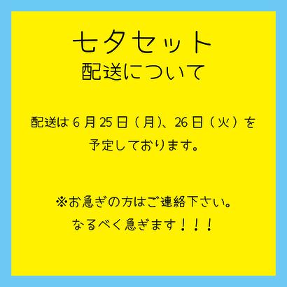 七夕セット★配送について