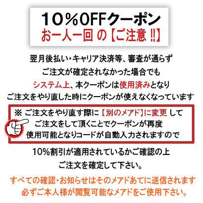 3日~1万円以上ご購入で10%OFF