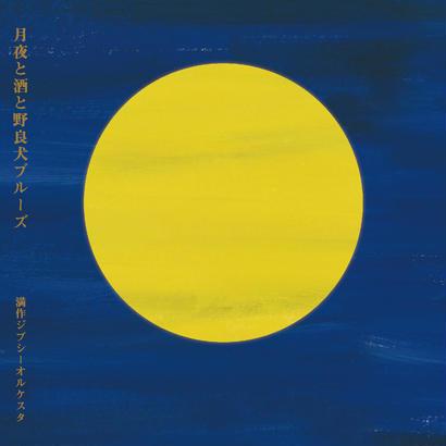 """満作ジプシーオルケスタ - """"月夜と酒と野良犬ブルーズ"""""""
