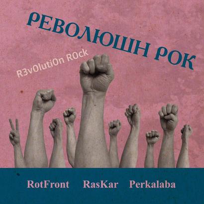 "【Limited】RotFront+RasKar+Perkalaba - ""R3v0luti0n R0ck""/Zhadan&Sobaki - ""Instagram(BerlinStyleRemix)"""