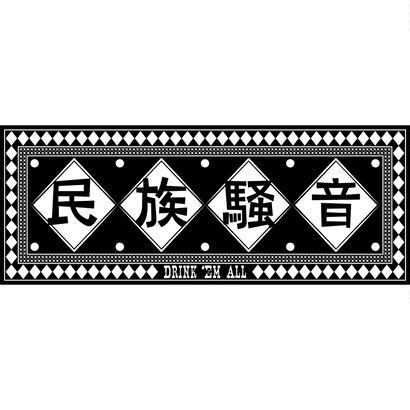 【Limited】民族騒音 手拭い