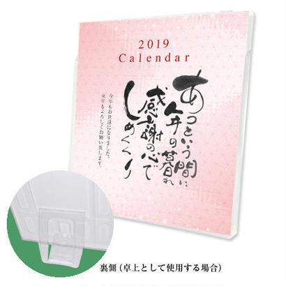 年末ご挨拶カレンダー2019年/1セット(20ケース)