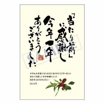 メッセージカード/年末便り/14-0685/1セット(10枚)