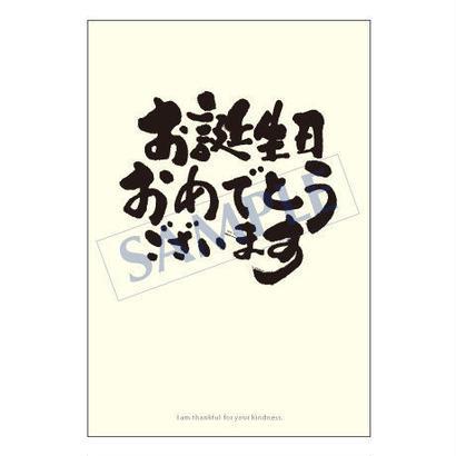 メッセージカード バースデー 04-0090 1セット(10枚)