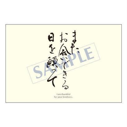 メッセージカード/出会い・感謝・お祝い・ご挨拶/04-0064/1セット(10枚)