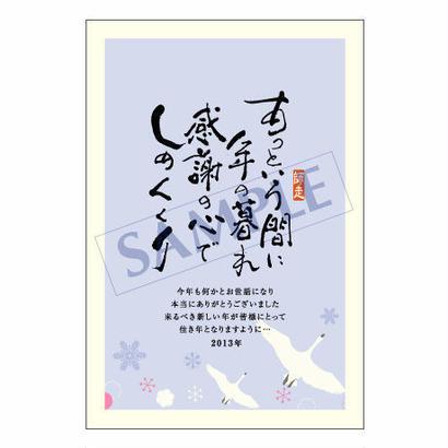 メッセージカード/年末便り/14-0689/1セット(10枚)