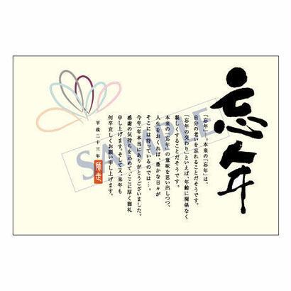 メッセージカード/年末便り/11-0551/1セット(10枚)