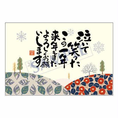 メッセージカード/年末便り/14-0690/1セット(10枚)