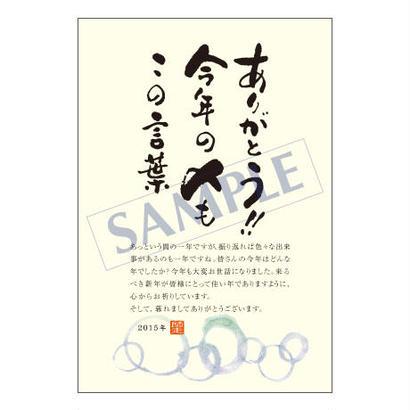 メッセージカード/年末便り/16-0776/1セット(10枚)