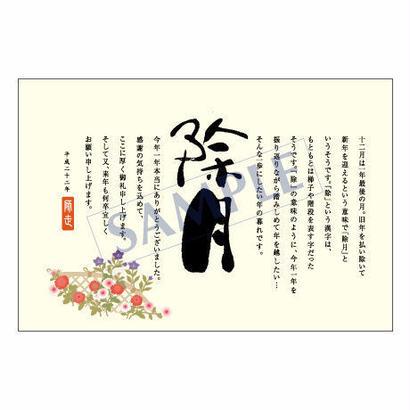 メッセージカード/年末便り/11-0550/1セット(10枚)