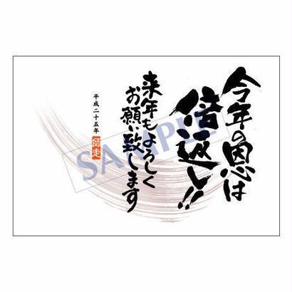 メッセージカード/年末便り/14-0699/1セット(10枚)