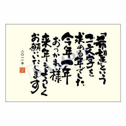 メッセージカード/年末便り/14-0682/1セット(10枚)