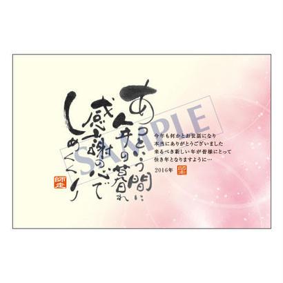 メッセージカード/年末便り/16-0785/1セット(10枚)