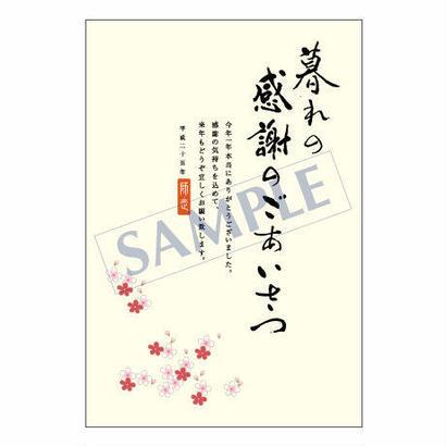 メッセージカード/年末便り/11-0558/1セット(10枚)