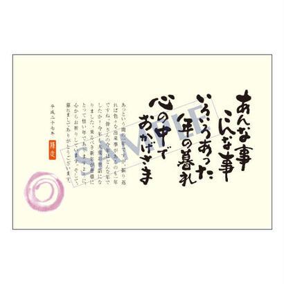 メッセージカード/年末便り/16-0775/1セット(10枚)