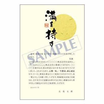 メッセージカード/転職・退職/14-0708/1セット(50枚)