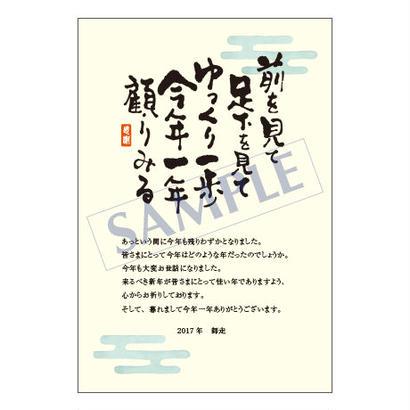 メッセージカード/年末便り/17-0805/1セット(10枚)