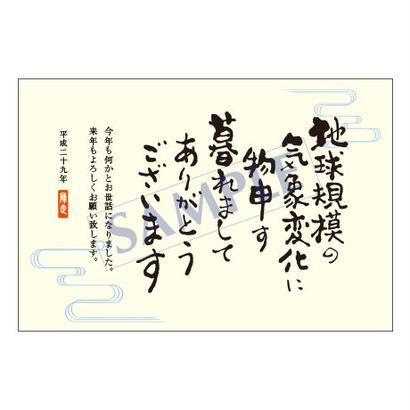 メッセージカード/年末便り/17-0803/1セット(10枚)