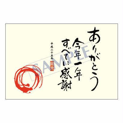 メッセージカード/年末便り/14-0698/1セット(10枚)