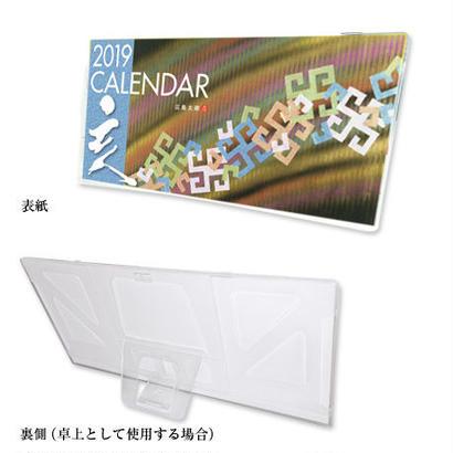 筆文字カレンダー2019年 1セット(20ケース)