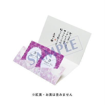 ティーバッグカード  TB-03  名入れ有り  1セット(10枚)