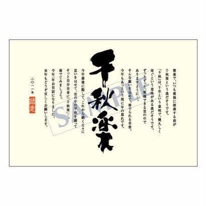 メッセージカード/年末便り/14-0684/1セット(10枚)