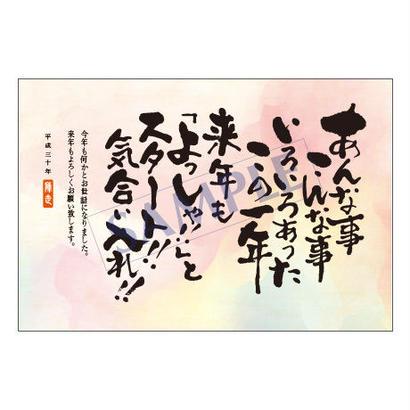 メッセージカード  年末便り  18-0842  1セット(10枚)