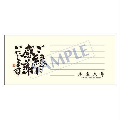 一筆箋/レギュラー/PS-0099/1ケース(50枚)