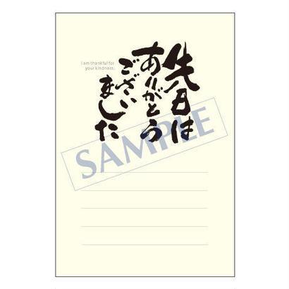 メッセージカード/出会い・感謝・お祝い・ご挨拶/09-0376/1セット(10枚)