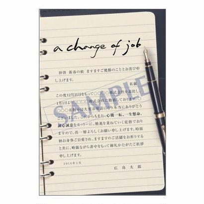 メッセージカード/転職・退職/14-0709/1セット(50枚)