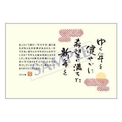 メッセージカード/年末便り/16-0787/1セット(10枚)