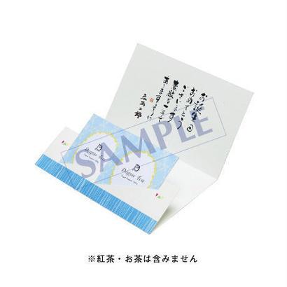ティーバッグカード  TB-08  名入れ有り  1セット(10枚)